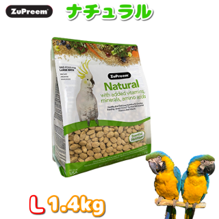 ZuPreem ナチュラル L 1.4kg