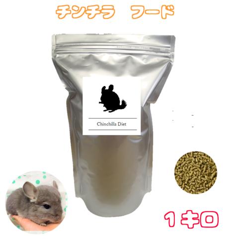 Mazuri チンチラ用フード 1kg オリジナルパッケージ