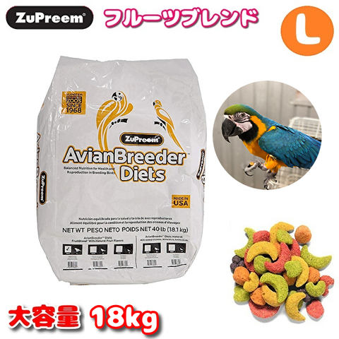 [アウトレット品]ZuPreem フルーツブレンド Large Birds ブリーダータイプ 18kg