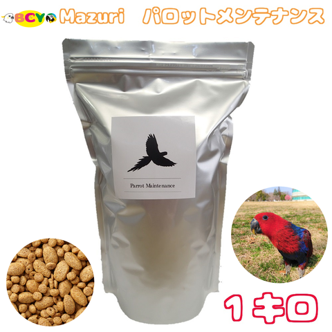 Mazuri パロットメンテナンス 1kg オリジナルパッケージ
