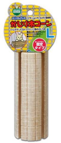 かじり木コーン L