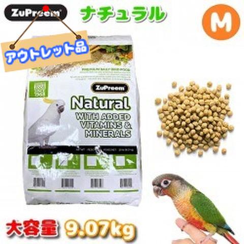 [アウトレット品:賞味期限:21/12/31]ZuPreem ナチュラル M 9.07kg