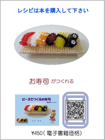 お寿司のキット