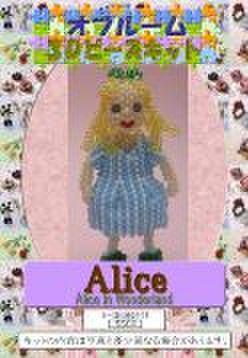 不思議の国のアリスのキット