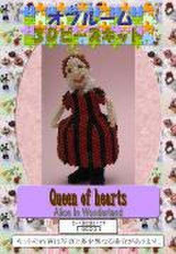 ハートの女王キット(不思議の国のアリス)