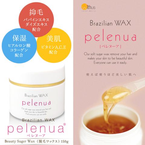 ブラジリアンワックス「ペレヌーア」Pelenua 150g 簡単脱毛ワックス