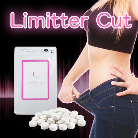 《5個+1個プレゼント》Limitter Cut(リミッターカット)