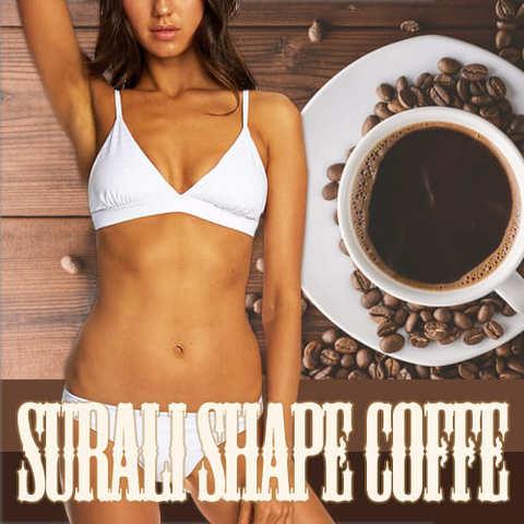 《5個+1個プレゼント》スラリシェイプコーヒー