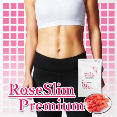 《5個+1個プレゼント》RoseSlim-Premium(ロゼスリムプレミアム)