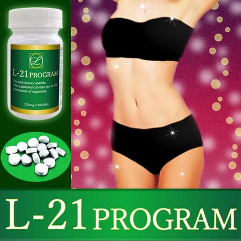 《単品》L-21PROGRAM(エル21プログラム)