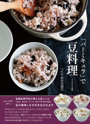 「バーミキュラ」で豆料理
