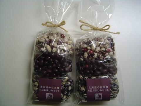 3種お豆セット