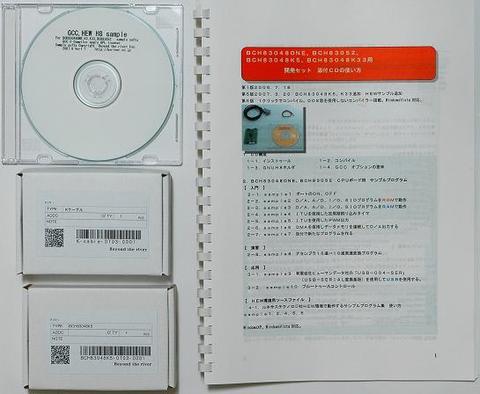 BCH83048K33(3.3V動作品)開発セット