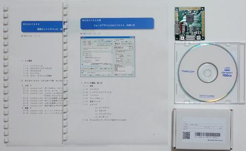BCSH7243開発セット
