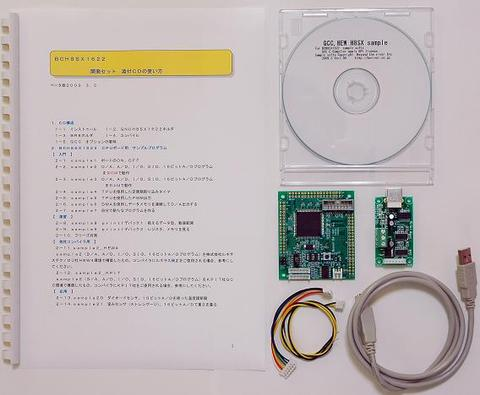 BCH8SX1622開発セット