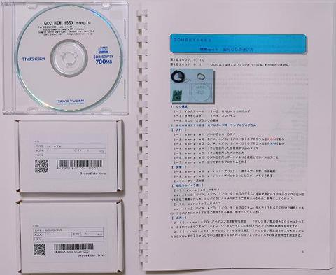 BCH8SX1653 開発セット