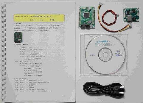 RL78_104開発セット
