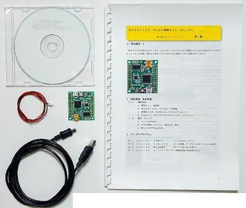 BCSH7125開発セット
