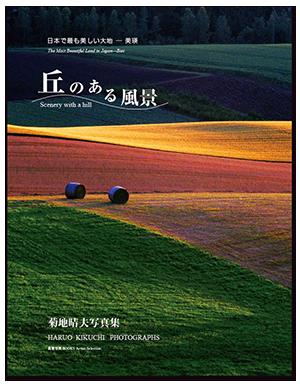 菊地晴夫写真集<日本で最も美しい大地—美瑛 丘のある風景>