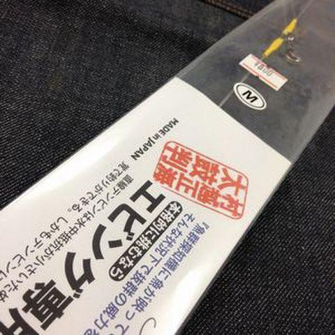 【相模湾キハダ・カツオ】セイカイコレクション エビング専用直線テンビン M
