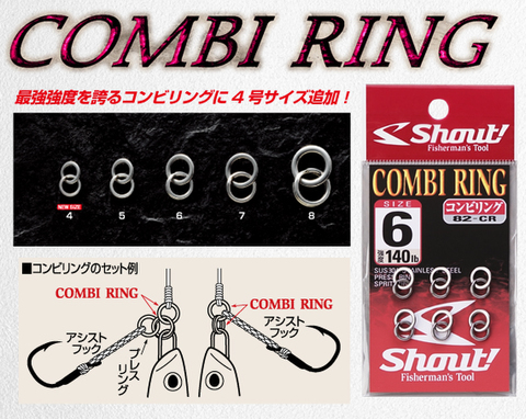 【WS特価】シャウト コンビリング / 4size