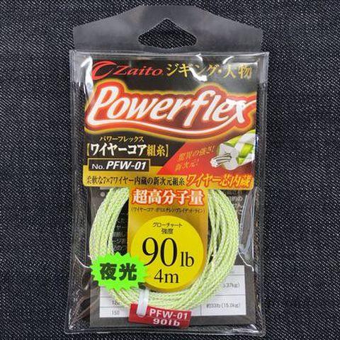 【WS特価】オーナー パワーフレックス ワイヤーコア / 4size