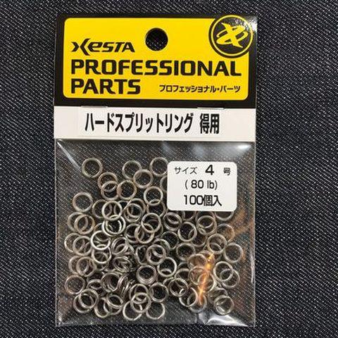 XESTA ゼスタ ハードスプリッドリング 得用