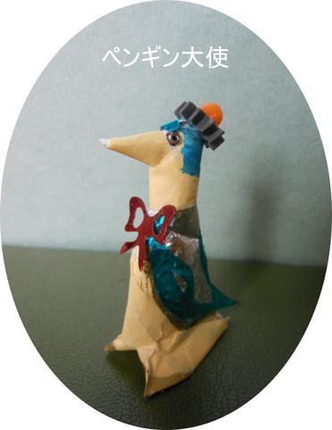 ペンギン大使