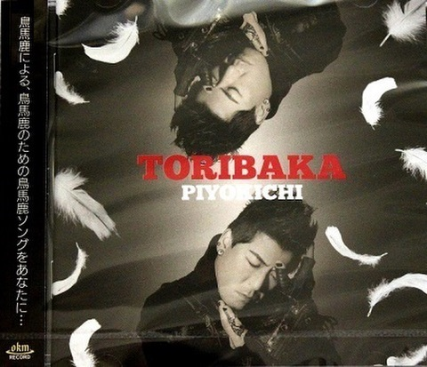 『TORIBAKA』CD