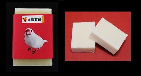 文鳥石鹸              【禁断のフェロモン】