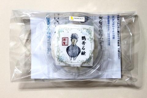 インコ生石鹸                【アフリカンインコ臭】
