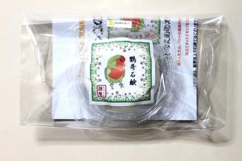 インコ生石鹸               【南国インコ臭】