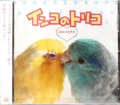 『インコのトリコ』CD