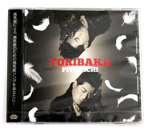 『TORIBAKA/鳥馬鹿』CD