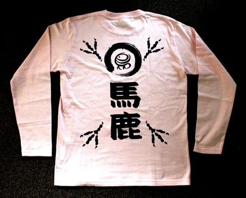 鳥馬鹿Tシャツ(長袖)女性用                ライトピンク(Mサイズ)