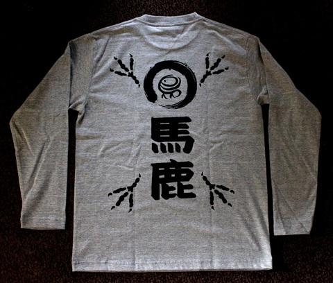 鳥馬鹿Tシャツ(長袖)男性用                グレー(XLサイズ)