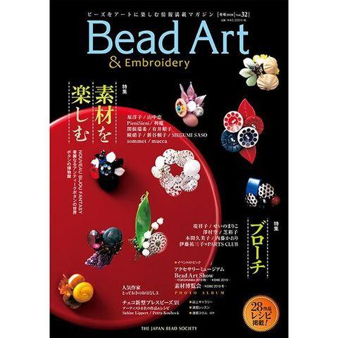 Bead Art 32号(2020年冬号)
