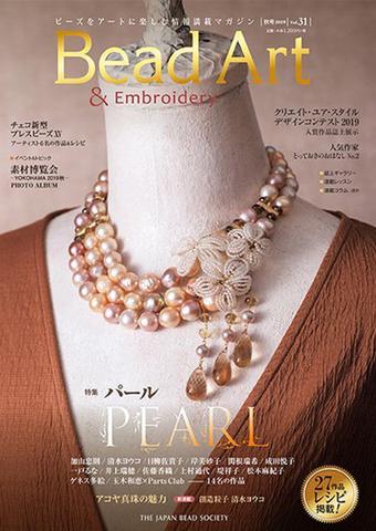Bead Art 31号(2019年秋号)