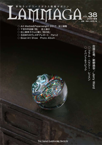 LAMMAGA Vol.38(2017年冬号)