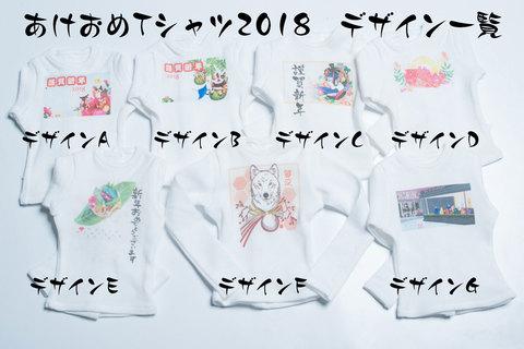 あけおめTシャツ2018