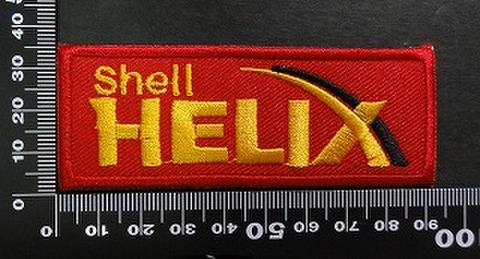 シェルヒリックス shell HELIX ワッペン パッチ 02028