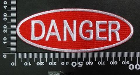 デンジャー DANGER ワッペン パッチ 02009