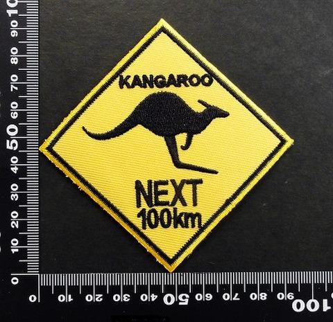カンガルー kangaroo ワッペン パッチ 06562