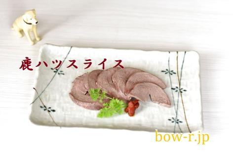 鹿 冷凍 ボイル ハツ(心臓)スライス 100g~