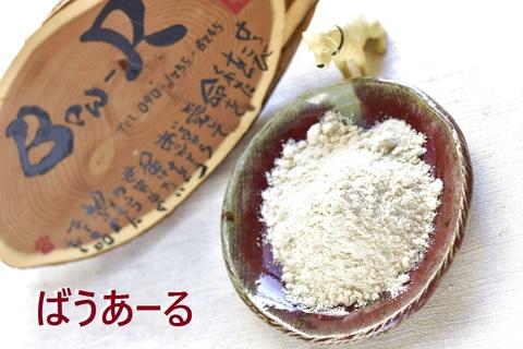玄米粉(自然栽培)