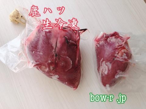 鹿 冷凍 生肉 ハツ(心臓) 1個