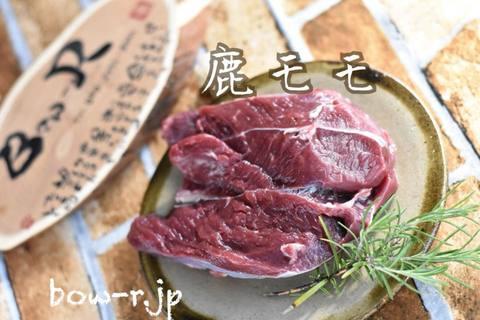 鹿 冷凍 生肉 特上モモブロック 1kg