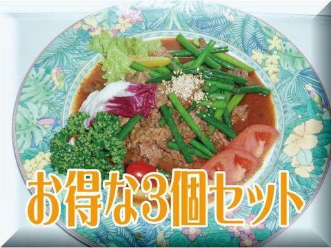 牛肉とニンニクの芽の中華炒め 3個セット