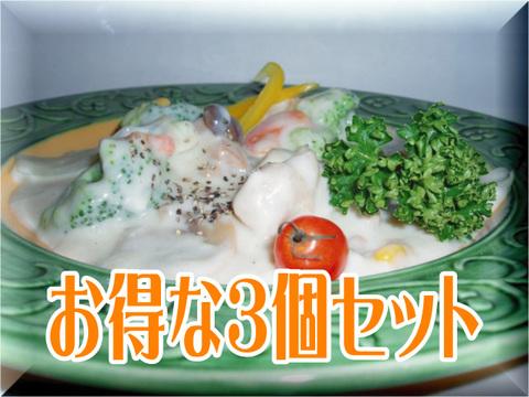 チキンと野菜のクリーム煮 3個セット