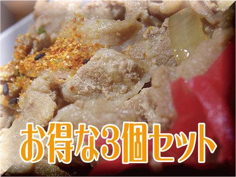 豚丼の具 3個セット